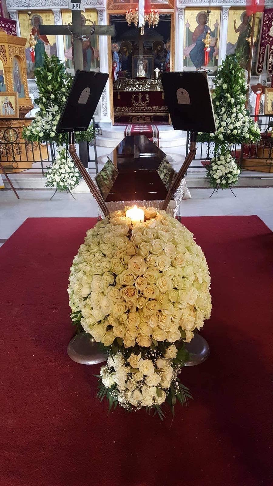 Στολισμός Εκκλησίας - Κηδεία Αθήνα