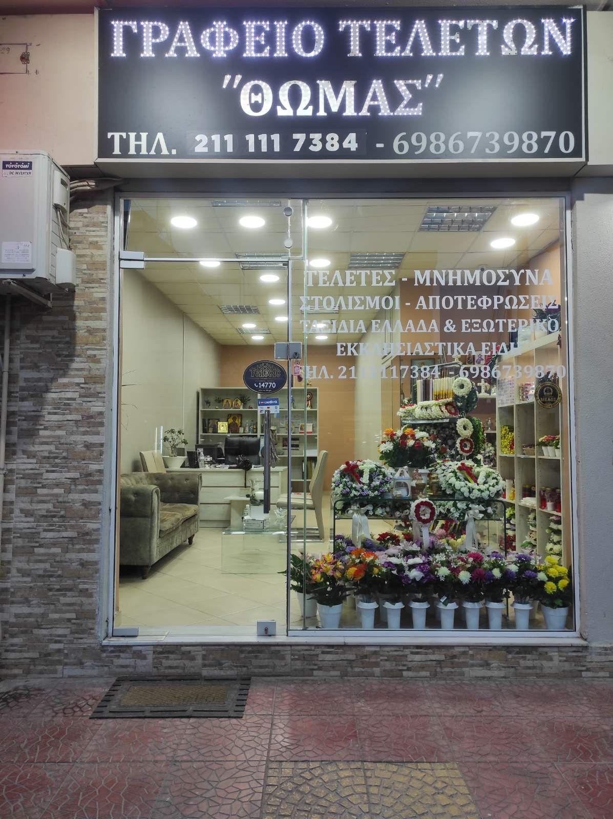 Γραφεία Τελετών Αθήνα